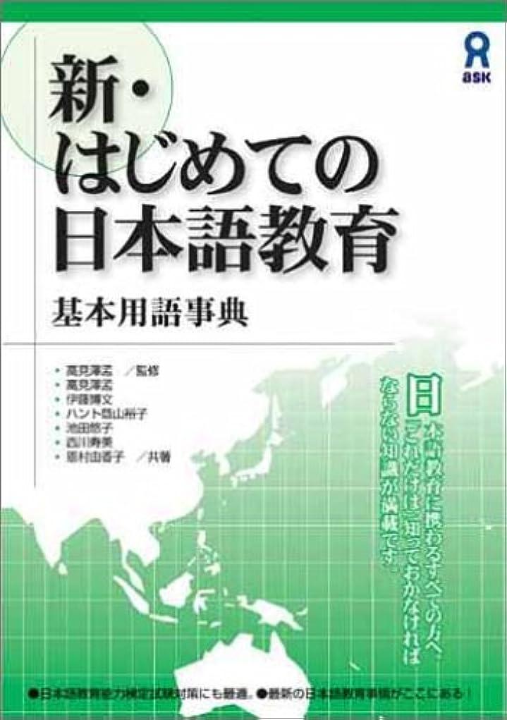 ストローアラバマ伝統新?はじめての日本語教育 基本用語事典 新?はじめての日本語教育