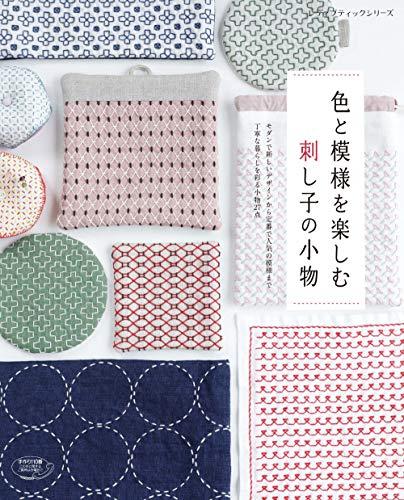 色と模様を楽しむ 刺し子の小物 (レディブティックシリーズno.4849)