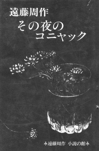 その夜のコニャック (遠藤周作 小説の館)