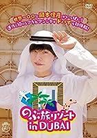 のぶ旅リゾート in DUBAI [DVD]