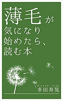 [多田寿晃]の薄毛が気になり始めたら、読む本