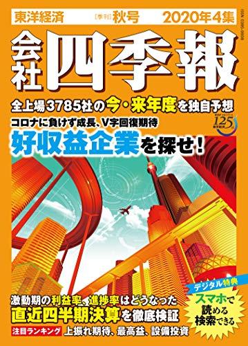 会社四季報 2020年4集秋号 [雑誌]
