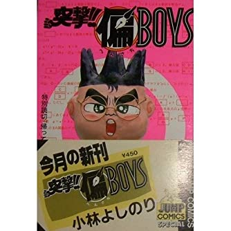 突撃編BOYS (ヤングジャンプコミックス)