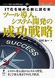 IT化を始める前に読む本 ツール導入、システム開発の成功戦略 (OnDeck Books (NextPublishing))