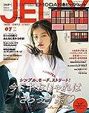 JELLY(ジェリー) 2019年 07月号 雑誌