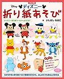 改訂版ディズニー折り紙あそび (レディブティックシリーズno.4682)