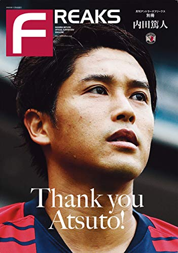 Thank you Atsuto! (月刊アントラーズフリークス別冊 内田篤人)