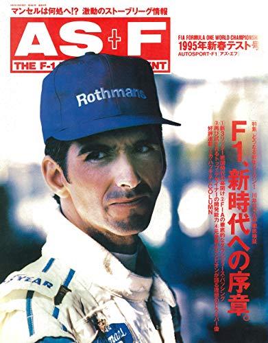 AS+F(アズエフ)1995 新春テスト号 [雑誌]