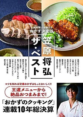 笠原将弘ザ・ベスト~人気料理人が教えるおかず決定版