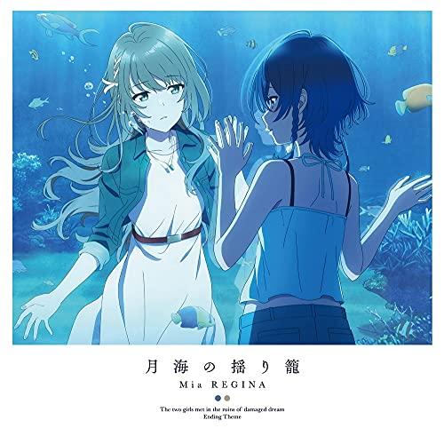 TVアニメ『白い砂のアクアトープ』ED主題歌「月海の揺り籠」【アニメ盤】
