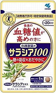 【お徳用 2 セット】 小林製薬のサラシア100 60粒×2セット