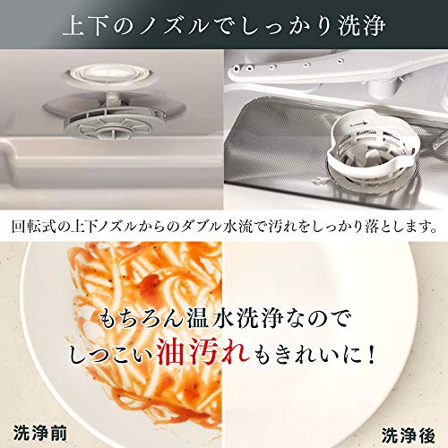 アイリスオーヤマ食洗機食器洗い乾燥機工事不要コンパクト上下ノズル洗浄メーカー保証ホワイトISHT-5000-W
