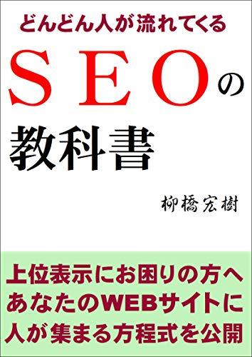 どんどん人が流れてくるSEOの教科書: 上位表示をするための成功法