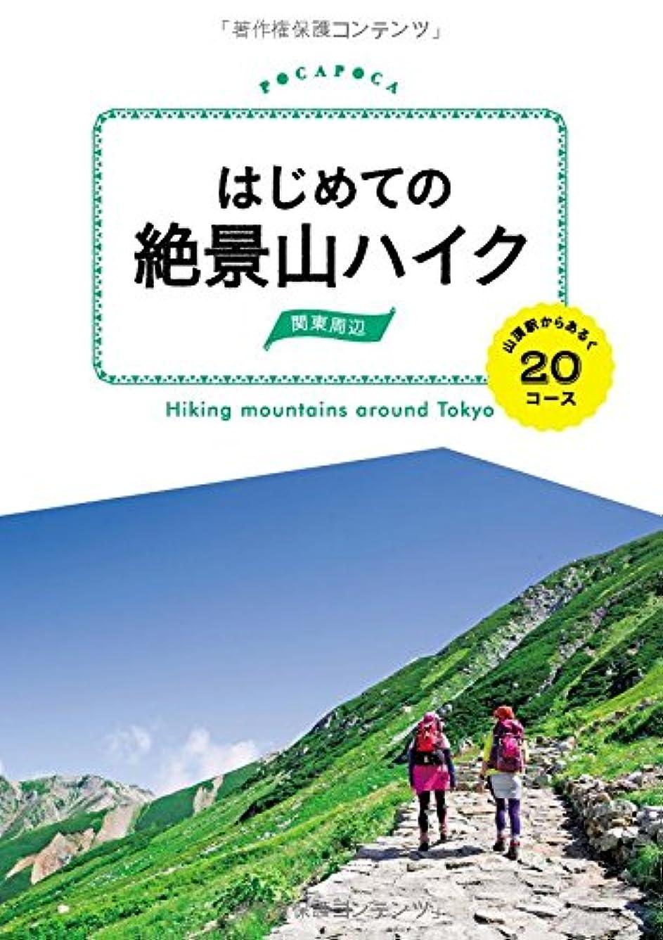 サスペンションバリケード発動機はじめての絶景山ハイク 関東周辺 山頂駅からあるく20コース (諸ガイド)