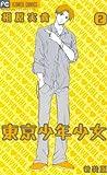 東京少年少女〔新装版〕(2) (フラワーコミックス)