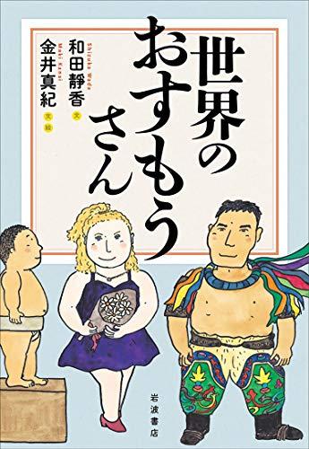 『世界のおすもうさん』エッセイとイラストで楽しむ相撲ルポルタージュ