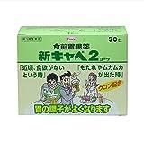【第2類医薬品】新キャベ2コーワ 30包