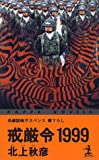 戒厳令1999 (カッパ・ノベルス)