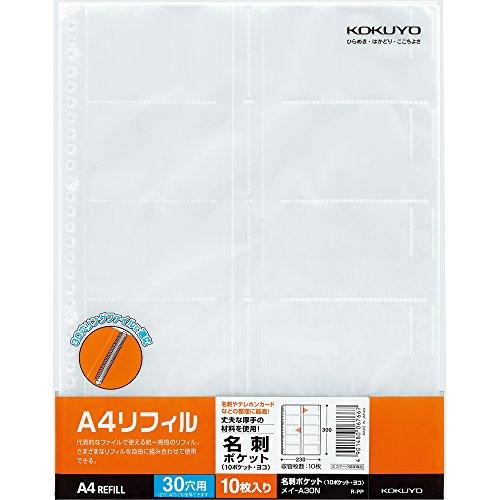 コクヨ ファイル クリヤーブック 替紙 名刺ポケット 30穴 10ポケット 10枚 メイ-A30N