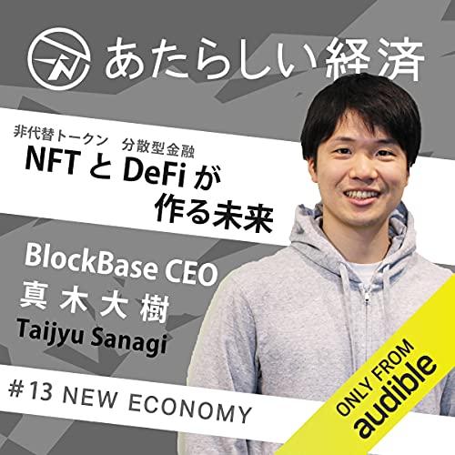 『あたらしい経済「NFTとDeFi(分散型金融)が作る未来(BlockBase CEO 真木大樹 インタビュー)」』のカバーアート