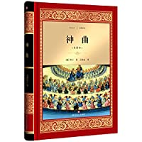 The divine comedy (versions were)(Chinese Edition)