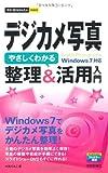 今すぐ使えるかんたんmini デジカメ やさしくわかる 整理&活用入門 Windows7対応