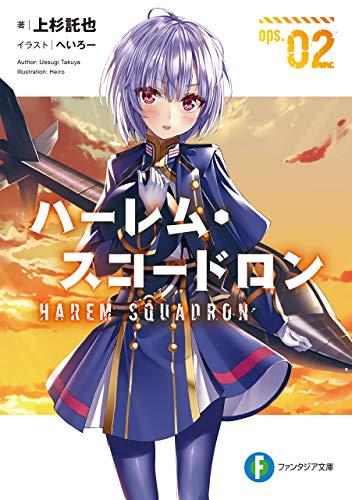 [上杉託也] ハーレム・スコードロン ops. 第01-02巻
