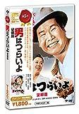 男はつらいよ 望郷篇[DVD]