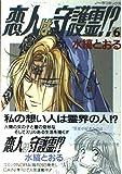 恋人は守護霊!? 6 (ノーラコミックス)