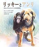 リッキーとアンリ―みなしごチンパンジーと犬の友情物語