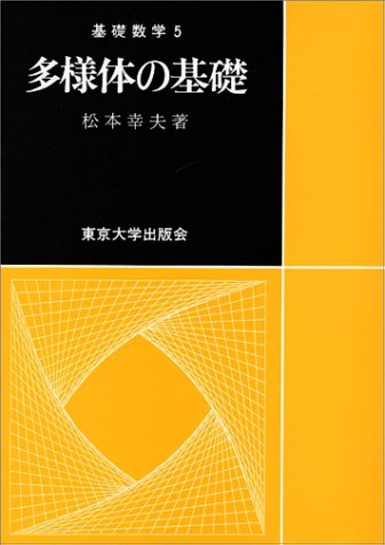 不測の事態ちなみに語多様体の基礎 (基礎数学)