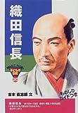 織田信長 (おもしろくてやくにたつ子どもの伝記)