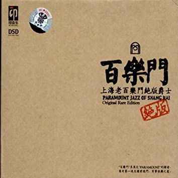 Paramount Jazz of Shang Hai (Original Rare Edition)