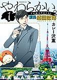 やわらかい。課長 起田総司(1) (モーニングコミックス)