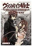 Vampire Knight (Tom 19) Matsuri Hino [KOMIKS]