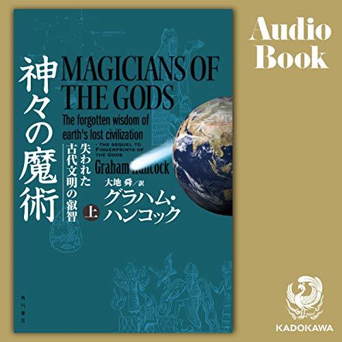『神々の魔術 上 : 失われた古代文明の叡智』のカバーアート