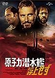 原子力潜水艦浮上せず[DVD]
