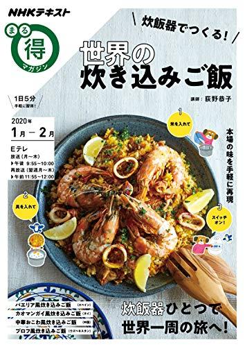 炊飯器でつくる!世界の炊き込みご飯 (NHKまる得マガジン)