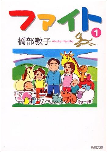 ファイト (1) (角川文庫)