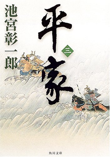平家〈3〉 (角川文庫)の詳細を見る