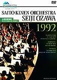小澤征爾指揮 サイトウ・キネン・オーケストラ 1992 [DVD] image