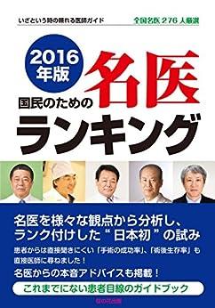 [桜の花出版編集部]の2016年版 国民のための名医ランキング