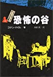 恐怖の谷  シャーロック=ホームズ全集 (4)