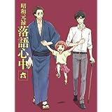 「昭和元禄落語心中」Blu-ray(限定版)六