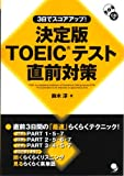 決定版 TOEICテスト直前対策(CD付)