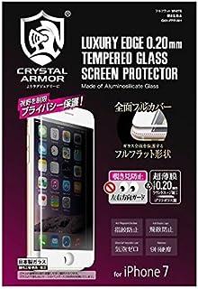 アピロス iPhone 8/7用 液晶保護フィルム フルフラット 覗き見防止 ゴリラガラス製ラウンドエッジ強化ガラス 0.20mm(WHITE)apeiros CRYSTAL ARMOR GI01-FFP-WH