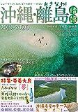 沖縄・離島情報2019-2020