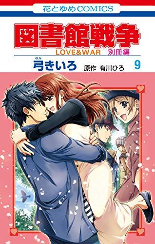[画像:図書館戦争 LOVE&WAR 別冊編 9 (花とゆめコミックス)]