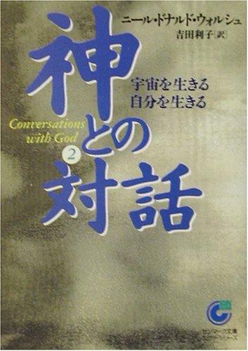 神との対話〈2〉宇宙を生きる自分を生きる (サンマーク文庫)