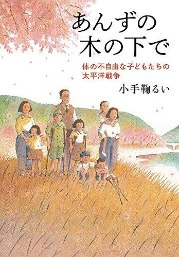 あんずの木の下で:体の不自由な子どもたちの太平洋戦争